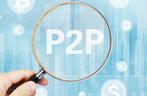 P2P平台爆雷前会有哪些征兆?