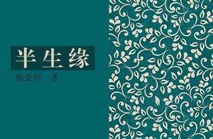 半生缘:张爱玲第一部完整的长篇小说,用我一生情,换你半生缘