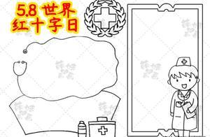 世界急救日的手抄报(小学生手抄报)