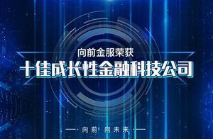 """向前金服荣获""""零壹财经·十佳成长性金融科技公司"""""""