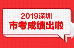出了!2019深圳市考笔试成绩已公布