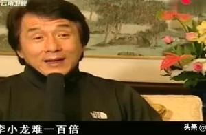 成龙:讲良心话,我们那些动作比李小龙难100倍,网友:太夸张了
