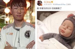 Ning和徐蜜乐的520上热搜,网友:以为你有新女了害我失眠!