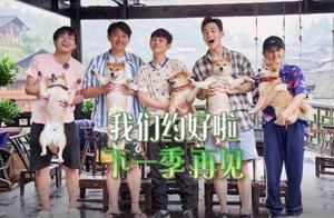 《向往的生活》确定将会有第四季,刘宪华或将替换张子枫