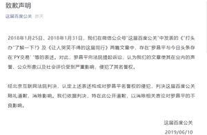 百度被判连续10日公开道歉,罗昌平:反手抽百度和李彦宏夫妇一嘴巴
