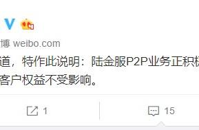 传陆金所计划停止网贷业务,官方回应:存量产品不受影响