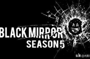 《黑镜》第五季即将来袭,科技与人性又将展现何种冲突?