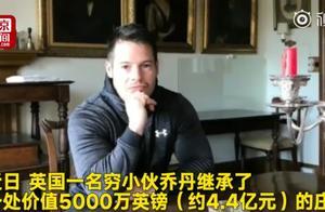 #英国穷小伙被发现是富豪私生子,喜提豪华庄园,价值4.4亿