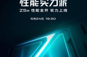 你们要的5000mAh大电池Z5x要来了,听说还是个性能实力派