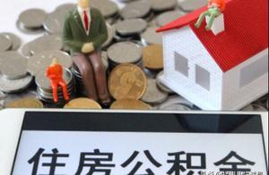 有福了!7月1日起莱芜钢城职工家庭公贷额度最高60万