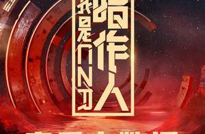 《我是唱作人》王源5首歌霸榜酷狗138次,拿下四个第一