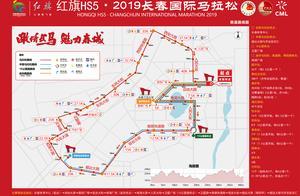 2019长春国际马拉松最强赛道详解,爱你在每一公里!