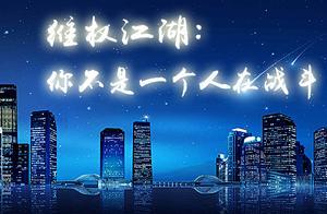维权江湖:你不是一个人在战斗