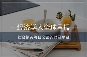 经济学人全球早报:急救知识纳入考试,晋江文学城停更,滴滴6年亏390亿