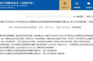 深圳第二次发布已出让建用地土地用途变更和容积率调整的处置办法草案