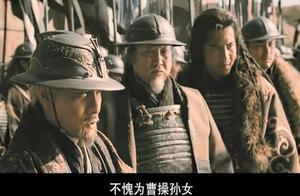 不愧为曹操孙女,居然继承了曹操的心术和兵法,连赵云都赞叹不已