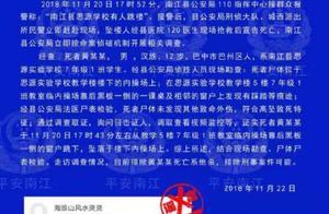 四川南江一学生坠楼身亡 警方已排除刑案可能