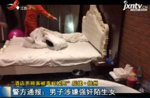 """""""酒店男顾客被毒蛇咬死""""后续·抚州 警方通报:男子涉嫌强奸陌生女"""