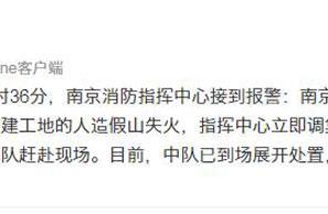 华昌龙之谷在建工地人造假山失火 火势已控制无人员被困
