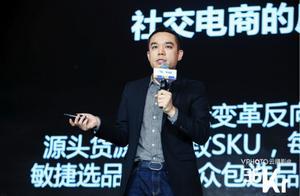 贝贝集团张良伦:无社交不电商 WISE 2018新经济之王