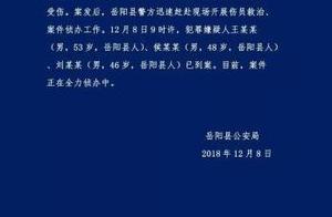 湖南一KTV发生命案致1死2伤 已有3名嫌疑人到案