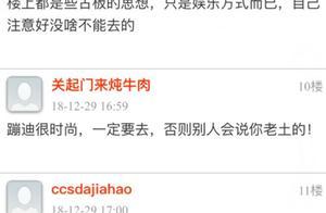 镇江姑娘说:朋友总想拉我去蹦迪找对象,我该不该去?