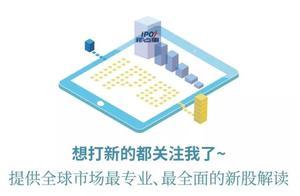 IPO日报 | 三只松鼠上市首日大涨44%;百威亚太推迟香港IPO定价;字节跳动领投Minerve C轮5700万美元融资
