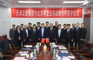 祥龙公司丨与天津交通集团签订战略合作框架协议