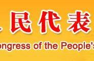 中华人民共和国产品质量法(2018年修订版)
