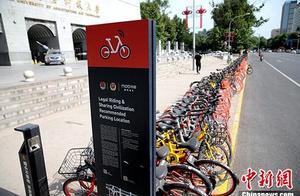 共享单车押金银行存管影响退款效率?交通运输部回应