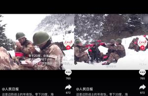 """边防战士零下20度雪地吃""""年夜饭"""",人民日报发抖音点赞人民子弟兵"""