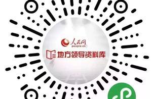 人事|本周黑龙江省委宣传部部长空缺获补 上海新添1名女副市长