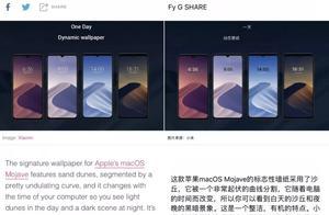 「尴尬」外媒指责小米9壁纸抄袭苹果MacOS 高管回应