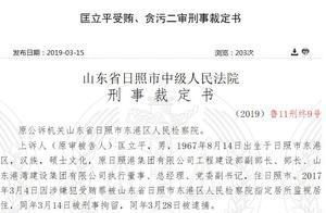 日照港集团部长匡立平受贿、贪污36次2000万被判刑12年 用公款为领导装修房屋