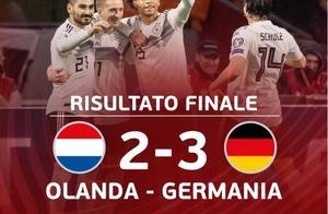 绝杀荷兰!德国23年来首次客胜橙衣军团