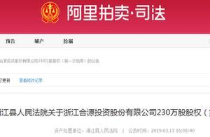 宗庆后旗下公司230万股股权将被拍卖系其他自然人股东持有