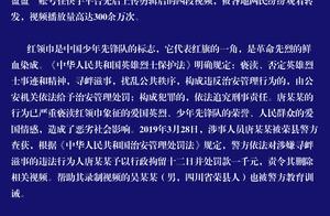 四川一女子发布穿着暴露戴红领巾捕鱼视频被行拘