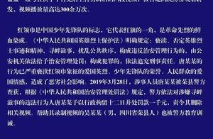 女子发布穿着暴露戴红领巾视频被行拘