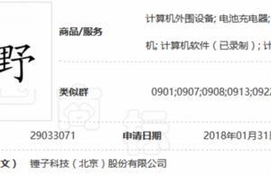"""罗永浩进军电子烟?锤子科技申请烟草烟具商标""""小野"""""""