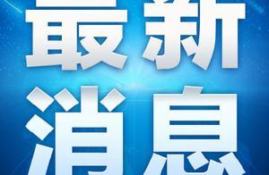 西藏山南市错那县5.6级地震