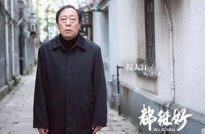 """倪大红自曝因相貌落榜中戏 曾用名竟是""""倪小孩""""?"""