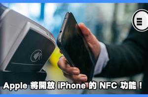 iOS 13又将迎来重磅新功能:NFC全面开放?
