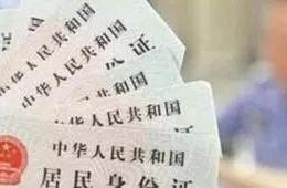 从吴谢宇的30多张身份证谈起丨睡前聊一会儿