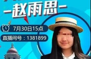 """""""美国高考状元""""背后疑云调查:从陕西首富到山东首富的赵氏家族"""