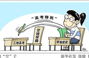 """广东省教育厅:5月10日前,各地要针对""""高考移民""""做全面排查"""
