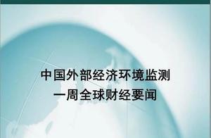 「一周全球财经要闻」 中国外部经济环境监测一周全球财经要闻(2019年5月27日-6月1日,总第359期)