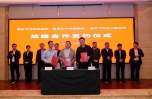 """山口""""客天下""""项目签约,将打造泰安市全域旅游新标杆"""