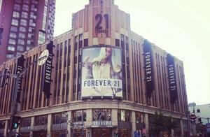 从Forever21退出中国,看快时尚的生存之路