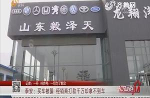 低价卖车,厂家直销?全国各地的经销商被泰安这家公司骗走千万