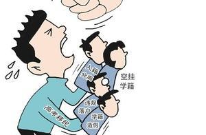 """深圳一民校""""高考移民""""事件引发关注,全省开展专项清查"""